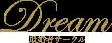 Dream(ドリーム) | 既婚者サークル 大阪 交流 飲み会 パーティ