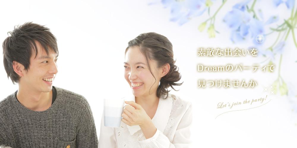Dream 既婚者サークル